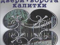 Двери-ворота-калитки