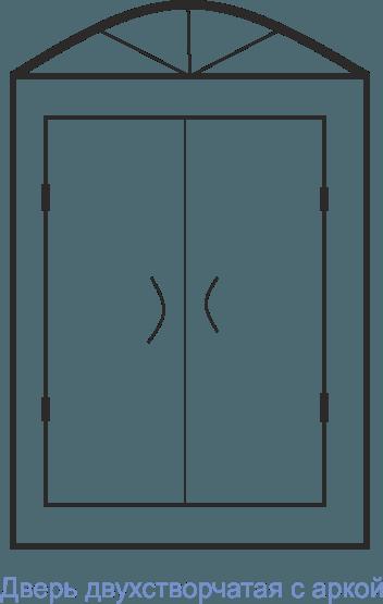 Дверь-двухстворчатая-с-аркой