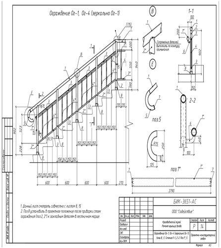 Чертеж-лестницы