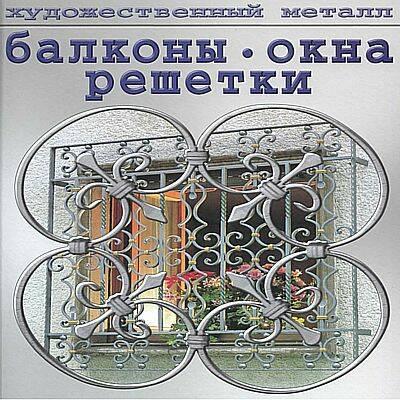 Балконы-окна-решетки
